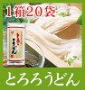 小山自慢の「とろろうどん」細干麺(1箱・250g×20袋)