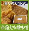 茨城ミツウロコ味噌白麹大吟醸味噌量り売り1キロ