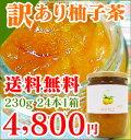 【訳あり230g24本】韓国ボクムジャリ柚子茶(230g×24本・1箱賞味期限2018/2/23)