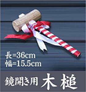 木槌(きづち)【鏡開き用備品】
