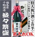 名入れOK「益々繁盛」千駒酒造<4.5リットル・ 一升瓶2本半(箱付・ボトルにリボン付き)佐川急便送料無料【名入れ】(同梱不可)