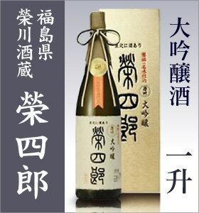 榮川酒造「榮四郎・大吟醸」<一升>/箱付【福島県日本酒】【福島県推奨品】