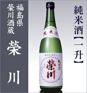 榮川酒造「栄川・純米酒」(一升)/箱無【福島県日本酒】【福島県推奨品】