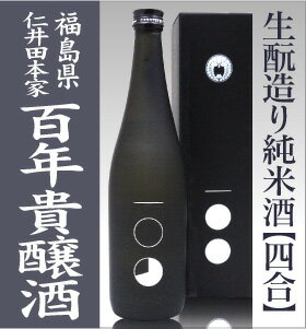 【四合】仁井田本家 百年貴醸酒 二〇一七/箱付【福島県産】