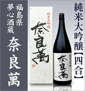 【四合】夢心酒造「奈良萬・純米大吟醸」/箱付【福島県推奨品】