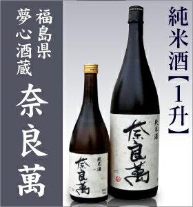 夢心酒造「奈良萬・純米酒」<一升>/箱無【福島県推奨品】