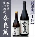 夢心酒造「奈良萬・純米酒」<一升>/箱無