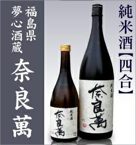【四合】夢心酒造「奈良萬・純米酒」/箱無【福島県推奨品】