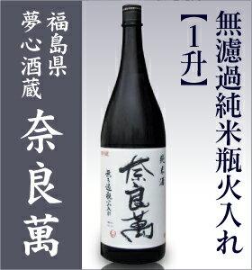 夢心酒造「奈良萬・無ろ過純米酒瓶火入れ」<一升>/箱無【福島県推奨品】
