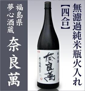 【四合】夢心酒造「奈良萬・無ろ過純米酒瓶火入れ」/箱無【福島県推奨品】