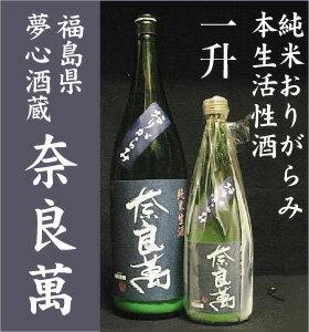 夢心酒造「奈良萬・純米おりがらみ本生活性酒」<一升>【冬季普通便】着後冷蔵