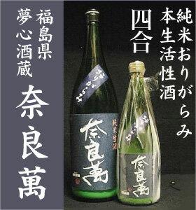 【四合】夢心酒造「奈良萬・純米おりがらみ本生活性酒」【冬季普通便】着後冷蔵