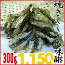 焼きシシャモ味醂干し 300g【忘年会】【新年会】【酒の肴】