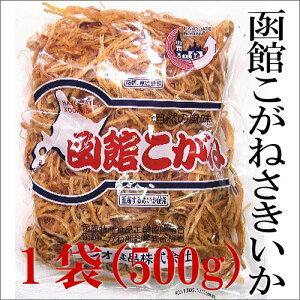 函館こがねさきいか 500g 【業務用】 【さきいか】
