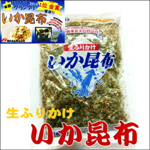 いか昆布 1kg業務用「ちちんぷいぷい」「ひるおび」等でで紹介されました。いま話題の2015年 2014年 ふりかけグランプリ第1位澤田食品