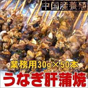 うなぎ肝蒲焼中国産1.5キロ(50串)スタミナ料理