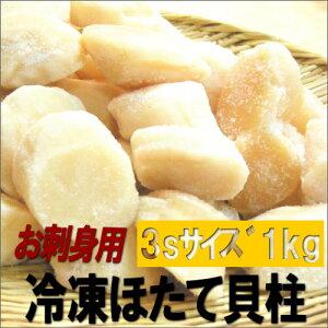 寿司ネタやサラダにお造り用 冷凍ほたて貝柱 たっぷり1キロ【業務用】