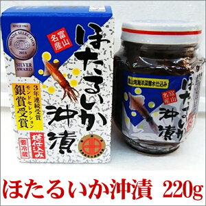 ほたるいか沖漬 1本(220g)【お茶漬け】【酒の肴】