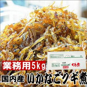 いかなごくぎ煮 5kg【佃煮】【業務用】【釘煮】【国内産】