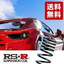 RSR RS-R RS★R ダウンサス カローラフィールダー 前期 NZE121G お取り寄せ品 T820W