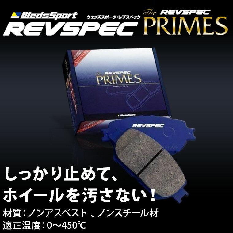 Weds Sport 社外ブレーキパッド REVSPEC PRIMES ウェッズスポーツ レブスペック プライム ホンダ ストリーム RN6・7・8・9(2006/7〜2014/5) リア用