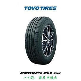 サマータイヤ TOYO TIRES PROXES CL1 SUV トーヨー プロクセス SUV/4×4用 225/60R17 99H 4本セット