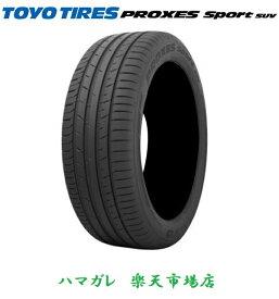 サマータイヤ TOYO TIRES PROXES Sport SUV トーヨー プロクセススポーツ エスユーブイ 235/55R20 102W 4本セット