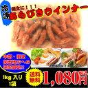 【冷凍】 あらびき ウインナー 浜松ハム 1000g 1kg 送料無料 業務用