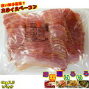 スライスベーコン バラ パスタ カルボナーラ ポトフ 朝食 業務用 メガ ギガ 巻 ギガベーコン
