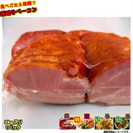 《冷蔵》厚切りベーコン 2kg 焼肉 バラ パスタ カルボナーラ ポトフ 朝食 業務用 メガ ギガ 送料無料