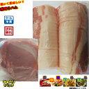 厚切りハム 2kg 焼肉 バラ パスタ カルボナーラ ポトフ 朝食 業務用 メガ ギガ 送料無料