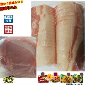 《冷蔵》厚切りハム 2kg 焼肉 バラ パスタ カルボナーラ ポトフ 朝食 業務用 メガ ギガ 送料無料