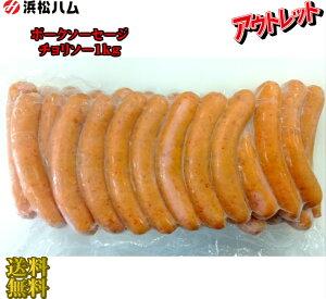 【冷凍】あらびき ポークウインナー 辛口 浜松ハム 1000g 1kg 業務用 送料無料 おかず