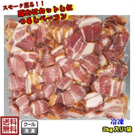 【冷凍】 つるしベーコン 厚切り 送料無料 サイコロ パスタ カルボナーラ 燻製  2kg (2000g) 業務用 訳あり メガ お得