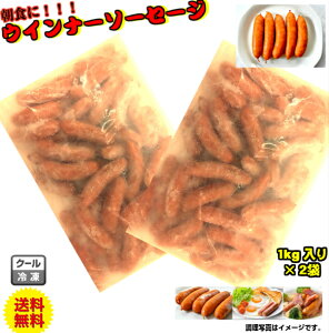 【冷凍】 ウインナーソーセージ 浜松ハム 2kg (1000g×2) ソーセージ  送料無料 業務用 訳あり メガ お得 ウィンナー