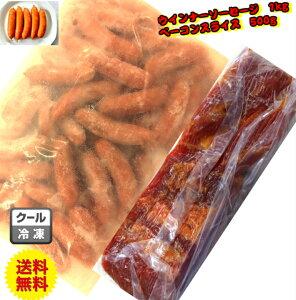 【冷凍】 ウインナーソーセージ 1kg ベーコンスライス 500g 浜松ハム 1kg ソーセージ 1000g 送料無料 業務用 訳あり メガ お得 ウィンナー