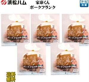 《冷蔵》家康くん ポークフランク バーベキュー お祭り アウトレット 送料無料 浜松ハム 220g×5P 訳あり