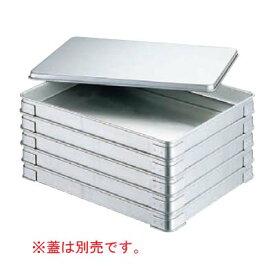EBM アルマイト 餃子バット身(小) 幅300×奥行220×高さ40 板厚:1.0mm/業務用/新品