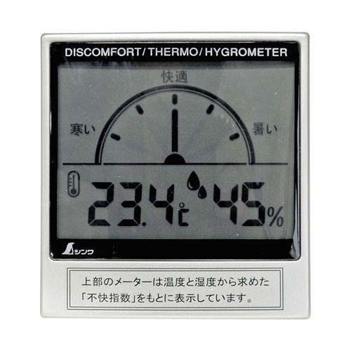 温度計 【シンワ デジタル温湿度計C 不快指数メーター 72985】 72985 幅108 奥行102 高さ20 【業務用】【グループA】