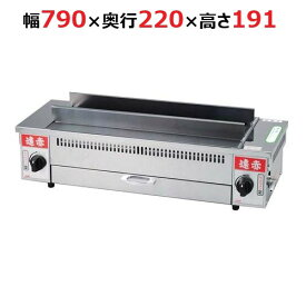 EBM 遠赤串焼器 790型 LP 【業務用】【送料無料】