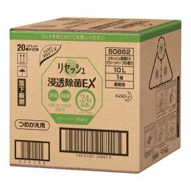 【花王 業務用リセッシュ除菌EX グリーンハーブの香り 10L】/業務用/グループA