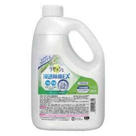 【花王 業務用リセッシュ除菌EX グリーンハーブの香り 2L】/業務用/グループA
