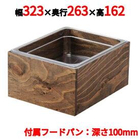 【EBM 木製アイスボックス 1/2-H100mm エボニー塗装】 幅323×奥行263×高さ162(mm)/業務用/グループA