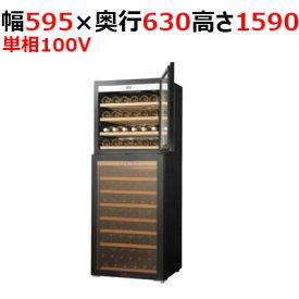 【ワインセラー ファンヴィーノ Wドア SW-126】 幅595×奥行630×高さ1590(mm)【業務用】【グループA】