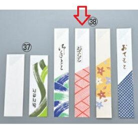 箸袋 【箸袋(500枚)オレンジ小柄 上質紙No.2】 / 32×193 /【業務用食器】
