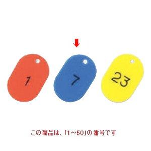 札 番号札 大(50個セット)1〜50 ブルー 11811 11811 幅40 奥行60/業務用/新品