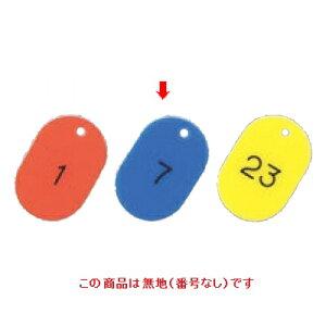 札 番号札 大(50個セット)無地 ブルー 11809 11809 幅40 奥行60/業務用/新品