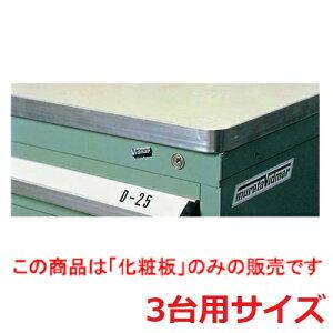 シルバーキャビネット カウンタートップ 3台用 C-3-T 【業務用】【送料別】