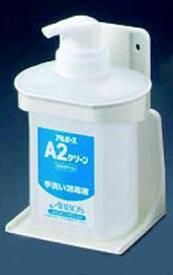 洗剤用ボトルホルダーセットPー2A2グリーン専用アルボース/業務用/新品