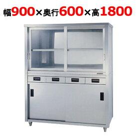 食器棚 【東製作所】【引出付】【引出2】【ACSO-900H】【送料別】【業務用】【新品】